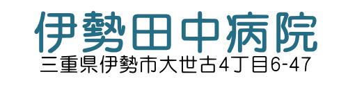 医療法人 田中病院 | 三重県伊勢市